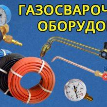 Электроды, газосварочное оборуд.